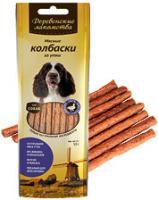 Деревенские лакомства Мясные колбаски из утки для собак