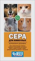 СЕРА для животных, порошок
