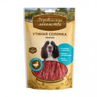 Деревенские лакомства Утиная соломка нежная для собак