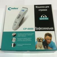 Машинка Codos для стрижки животных СР-6800