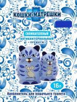 Купить Кошки Матрешки силикагелевый наполнитель с синими гранулами для кошачьего туалета